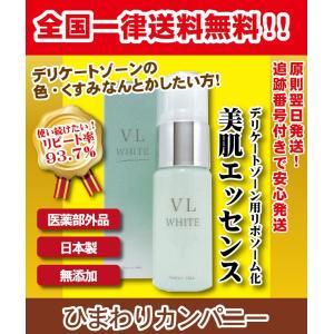 ヴィエルホワイトVL WHITE 医薬部外品 ビキニライン用・薬用美白エッセンス 美容液 送料無料