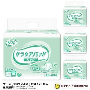紙おむつ 大人用 リフレ サラケアパッド ビッグ ケース(30枚入×4袋) 大人用おむつ 紙オムツ パット 介護用品 介護用オムツ (おしっこ約6回分)|himawari-kaigo