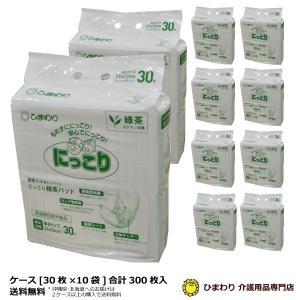 (A) ケース販売 ひまわり にっこりパッド 1ケース(30枚入×10袋) 尿とりパット (パッド) 大人用おむつ 介護用オムツ (おしっこ約2回分)|himawari-kaigo