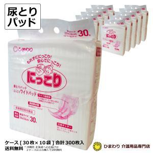 (A) ケース販売 ひまわり にっこりワイドパッド 1ケース(30枚×10袋) 尿とりパット (パッド) 大人用おむつ 介護用オムツ (おしっこ約3回分) G00026|himawari-kaigo