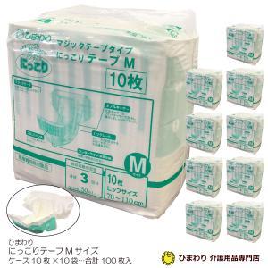 送料無料 ひまわり にっこりテープ Mサイズ マジックテープタイプ ケース(10枚×10袋) 大人用おむつ (おしっこ約3回分) G00030|himawari-kaigo