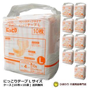 送料無料 ひまわり にっこりテープ Lサイズ マジックテープタイプ 1ケース(10枚×10袋) 大人用おむつ (おしっこ約4回分)|himawari-kaigo