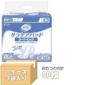 紙おむつ 大人用 リフレ サラケアパッド スーパービッグ ケース(30枚入×3袋) 大人用おむつ 紙オムツ パット  介護用オムツ (おしっこ約7回分)|himawari-kaigo