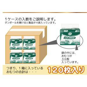 (Z) ケース販売 リフレ 高吸収パッド ハイパー1600 ケース(30枚入×4袋) 大人用おむつ 紙オムツ パット  介護用オムツ (おしっこ約8回分) G00326|himawari-kaigo|02