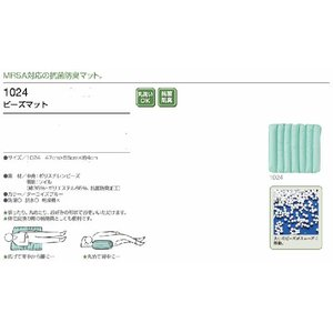 メーカー廃盤・ビーズマット [47cm×55cm] 1024 【エンゼル製】K04716|himawari-kaigo
