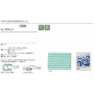 メーカー廃盤・ビーズマット [60×80cm] (1026) 【エンゼル製】K04718|himawari-kaigo