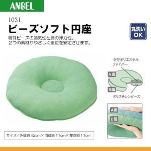 エンゼル 1031 ビーズソフト円座 K04711 (床ずれ予防 体位変換) K04711|himawari-kaigo