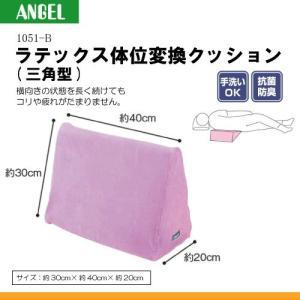 エンゼル 1051-B ラテックス体位変換クッション(三角型) K04684 (床ずれ予防 体位変換)|himawari-kaigo