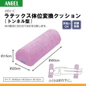 エンゼル 1051-C ラテックス体位変換クッション(トンネル型) K04690 (床ずれ予防 体位変換)|himawari-kaigo