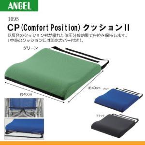 エンゼル CPクッション (comfort position)2|himawari-kaigo