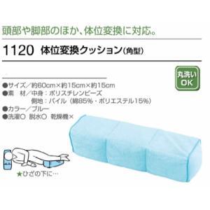メーカー廃盤・体位変換クッション(角型)  【エンゼル製】K04734|himawari-kaigo