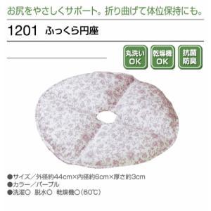 メーカー廃盤・ふっくら円座 【エンゼル製】K04726|himawari-kaigo