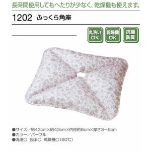 メーカー廃盤・ふっくら角座   【エンゼル製】K04725|himawari-kaigo