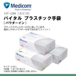 パウダーイン メディコム バイタル プラスチック手袋 (1箱:100枚入り) サイズS/M/L|himawari-kaigo