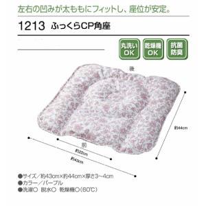 メーカー廃盤・ふっくらCP角座  【エンゼル製】|himawari-kaigo