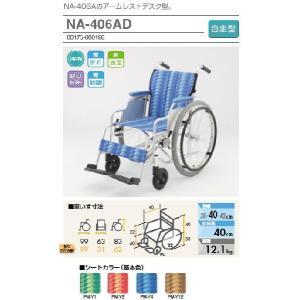 日進医療器製 NA-406AD 自走用車椅子(車いす) 低床型(前座高40cm)アームサポートデスク型 アルミ製|himawari-kaigo