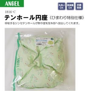 エンゼル 1816 テンホール円座 カラー:ミント 床ずれ予防 体位変換 K047440|himawari-kaigo