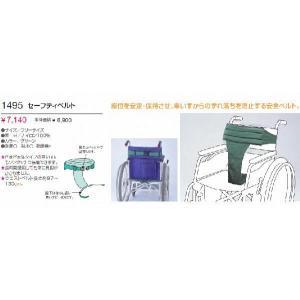 エンゼル 1495 セーフティベルト L04700|himawari-kaigo