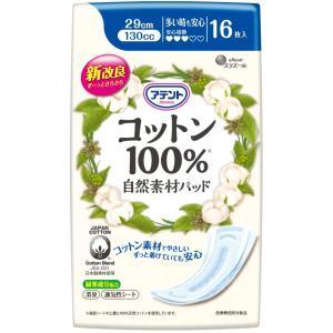軽失禁 パッド コットン100% 自然素材パッド 多い時も安心130cc 16枚入 エリエール 大王製紙 G01868|himawari-kaigo
