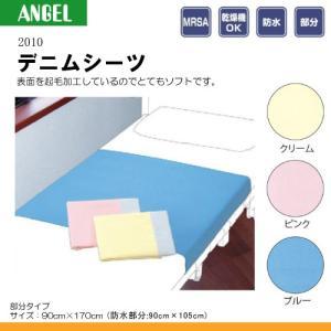 【エンゼル】2010 デニムシーツ (部分タイプ:90×170cm) G04751|himawari-kaigo