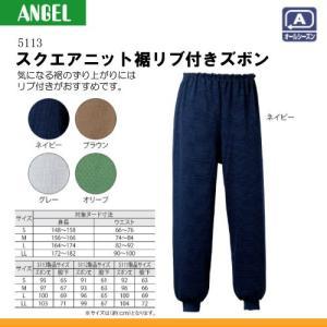 エンゼル 5113 スクエアニット裾リブ付きズボン サイズS/M/L 【介護用衣料】|himawari-kaigo