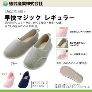 2502 早快マジック レギュラー [室内用 院内用:M〜3L] 徳武産業(あゆみ) [介護用シューズ][靴 くつ]|himawari-kaigo