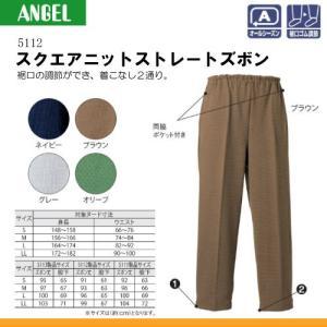 エンゼル 5112 スクエアニットストレートズボン サイズS/M/L 【介護用衣料】 A04089|himawari-kaigo