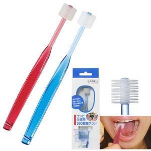 コンビ 介護用360度歯ブラシ (口腔ケア用品) フォーライフメディカル|himawari-kaigo