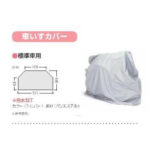 カワムラサイクル 車いすカバー [標準車用](*メーカー直送品代引き不可) C02640|himawari-kaigo