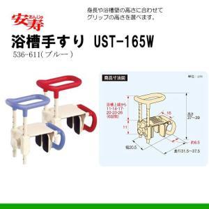 安寿 高さ調節付浴槽手すり UST-165W(浴槽厚8〜16.5cm) 【J02030】|himawari-kaigo