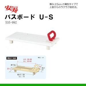 安寿 バスボード U-S [J02061]|himawari-kaigo