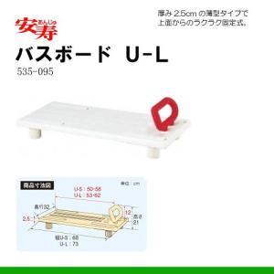 安寿 バスボード U-L [J02060]|himawari-kaigo