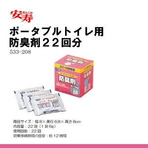 安寿 ポータブルトイレ用防臭剤 22回分|himawari-kaigo