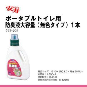 安寿 ポータブルトイレ用防臭液大容量 無色タイプ|himawari-kaigo