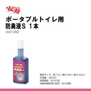 安寿 ポータブルトイレ用防臭液S|himawari-kaigo