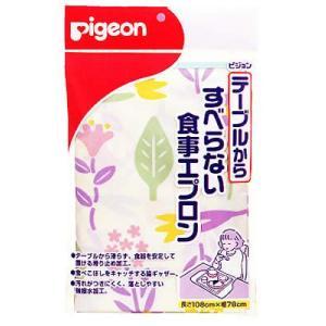 ピジョン テーブルからすべらない食事エプロン(花畑柄)  D04136|himawari-kaigo