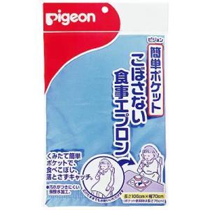 ピジョン 簡単ポケット こぼさない食事エプロン(ブルー) D08465|himawari-kaigo