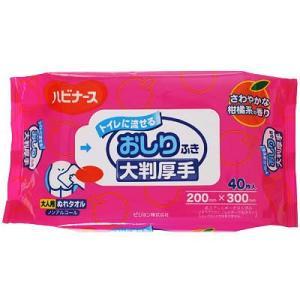ピジョン ハビナース トイレに流せるおしりふき 大判厚手 40枚入 H08428|himawari-kaigo