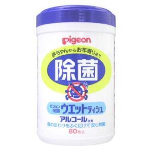 ピジョン 除菌用ウェットティッシュ ボトル 80枚入 H08405|himawari-kaigo