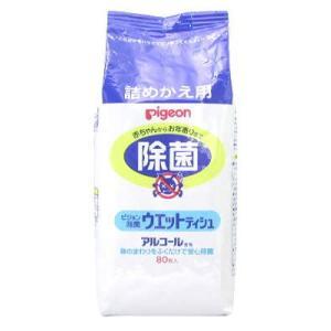 ピジョン 除菌用ウェットティッシュ 詰替え 80枚入 H08446|himawari-kaigo