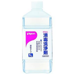 ピジョン 消毒洗浄剤 (業務用 1L) H08437|himawari-kaigo