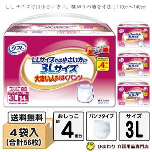 送料無料♪ケース購入が超お得!リフレ 大きい人のはくパンツ (3Lサイズ) 1ケース(14枚入×4袋) [パンツタイプ ] 大人用紙おむつ G00355|himawari-kaigo