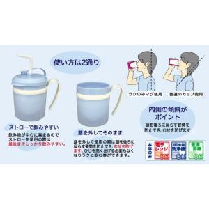 ラクのみマグ (生活支援・介護予防用品) フォーライフメディカル|himawari-kaigo|02