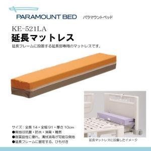 パラマウントベッド 延長マットレス 『楽匠』Sシリーズ専用(KE-521LA) K01021|himawari-kaigo