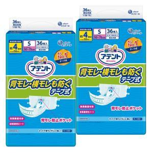 ケース販売 大王製紙 アテント 消臭効果付きテープ式 Sサイズ 1ケース(36枚入×2袋) テープタイプ G07015|himawari-kaigo