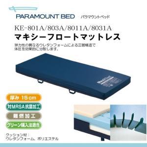 パラマウントベッド マキシーフロートマットレス|himawari-kaigo