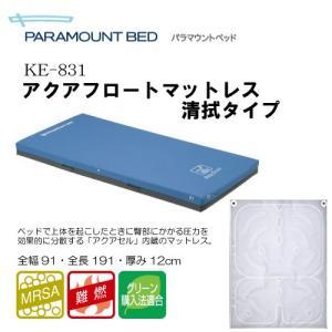パラマウントベッド アクアフロートマットレス 清拭タイプ 91cm幅 KE-831Q (K01014)【体圧分散マットレス】|himawari-kaigo