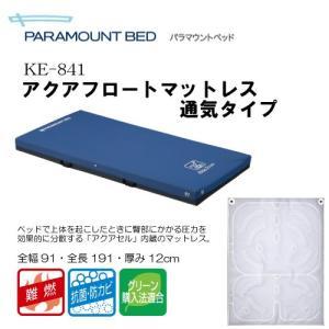 パラマウントベッド アクアフロートマットレス 通気タイプ 91cm幅 KE-841Q (K01019)【体圧分散マットレス】|himawari-kaigo