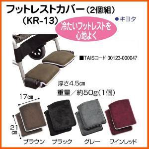 キヨタ [KR-13] フットレストカバー(2個組) 生活サポート用品シリーズ himawari-kaigo