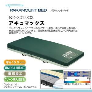 パラマウントベッド アキュマックス 【体圧分散マットレス】91cm/83cm|himawari-kaigo